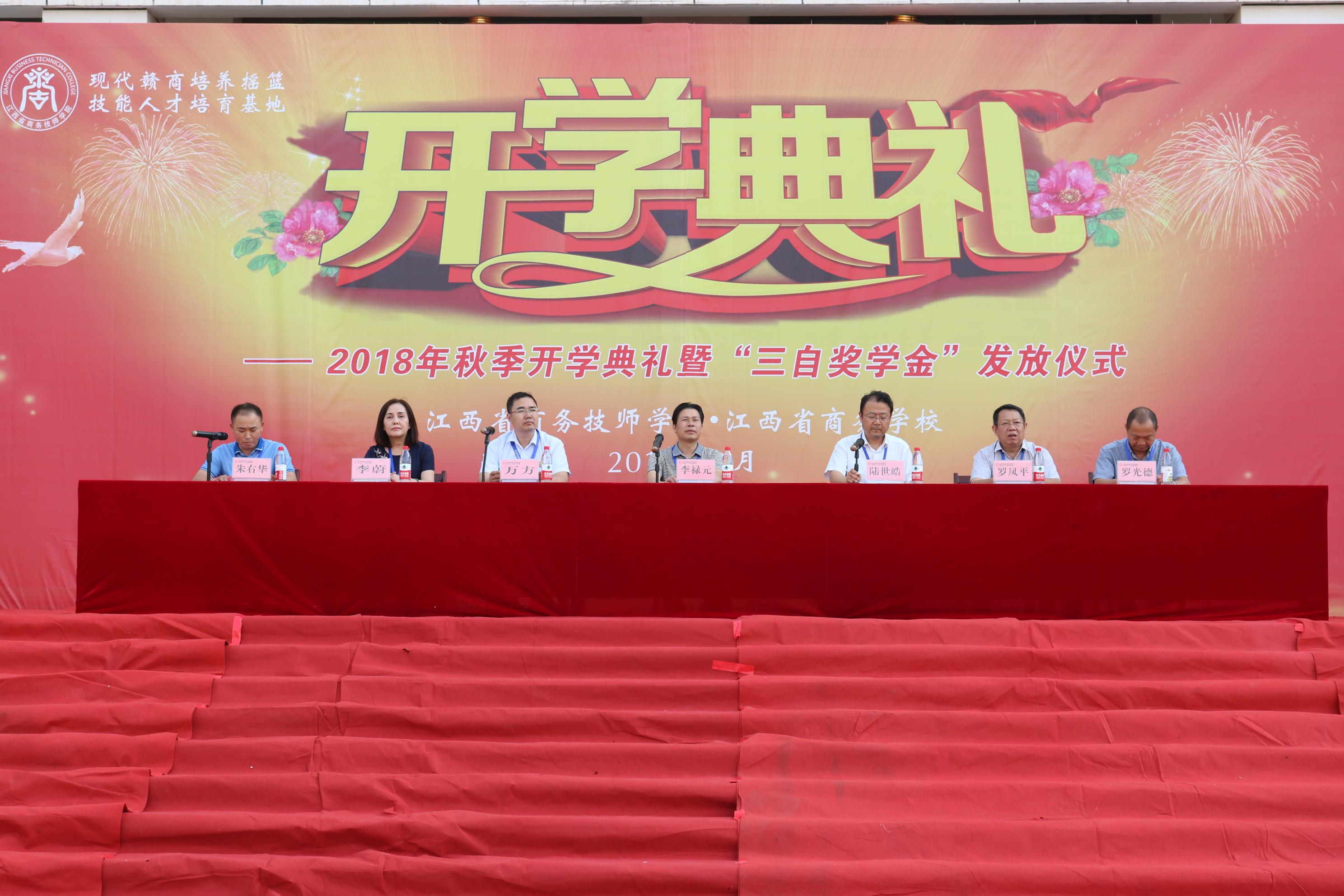 李禄元校长及全体在家校领导出席开学典礼